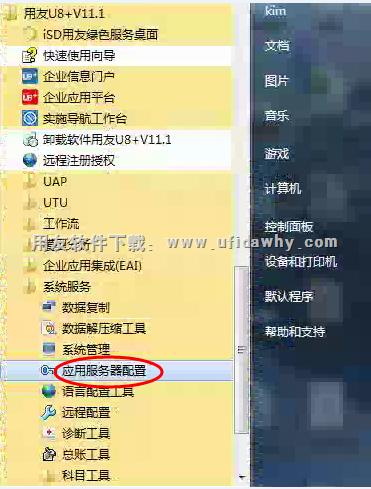 登录用友U8erp软件时提示请选择数据源? 学用友 第2张