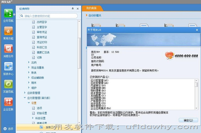 用友U8+V12.5ERP免费试用版下载地址_用友U8V12.5安装金盘 用友U8 第3张