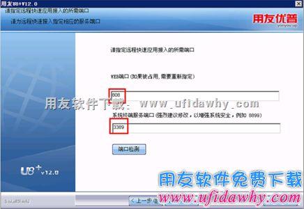 用友U8+V12.0免费试用版下载及安装教程_用友U8v12.0安装金盘 用友U8 第19张