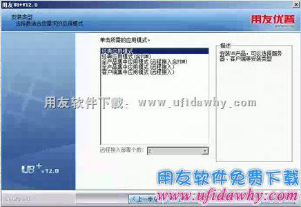 用友U8+V12.0免费试用版下载及安装教程_用友U8v12.0安装金盘 用友U8 第14张