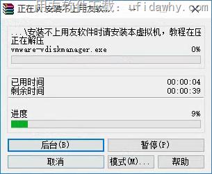 怎么安装虚拟机_安装不了用友软件时安装虚拟机的步骤 用友安装教程 第4张