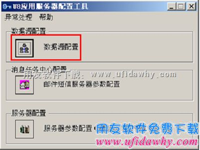 用友U8+V12.0免费试用版下载及安装教程_用友U8v12.0安装金盘 用友U8 第24张