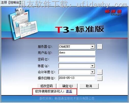用友通T3标准版11.0财务软件免费试用版下载地址