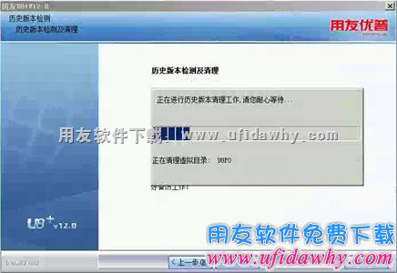 用友U8+V12.0免费试用版下载及安装教程_用友U8v12.0安装金盘 用友U8 第10张