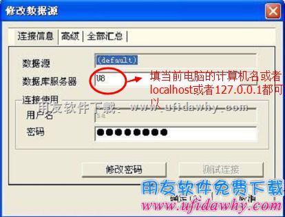 用友U8+V12.0免费试用版下载及安装教程_用友U8v12.0安装金盘 用友U8 第25张