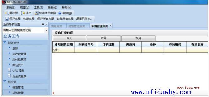 用友U8-U890ERP软件免费试用版下载地址_用友U890安装金盘