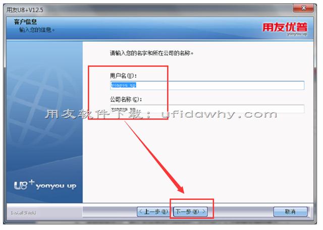 用友U8+v12.5安装教程_用友u8erp软件安装步骤图文教程 用友安装教程 第7张