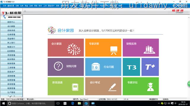 用友T3财务软件WIN10系统专版免费下载地址 用友T3 第2张