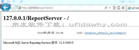 用友U9V2.8ERP系统免费试用版下载地址与安装教程 用友U9 第3张