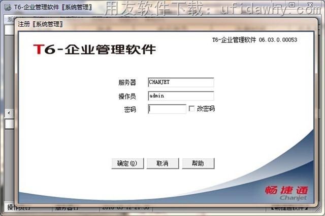 用友T6V6.3企业管理软件免费试用版下载地址 用友T6 第2张