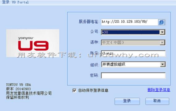 用友U9V3.0ERP系统方安装金盘免费试用版下载地址