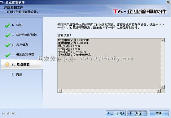 用友T6V6.2plus1企业管理软件免费试用版下载地址 用友T6 第8张