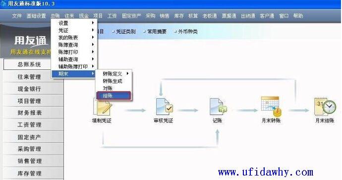 用友通T3标准版10.3财务软件免费试用版下载地址
