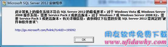 用友Sql server2012数据库免费下载地址及安装教程