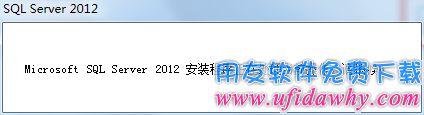 用友Sql server2012数据库免费下载地址及安装教程 用友下载 第7张