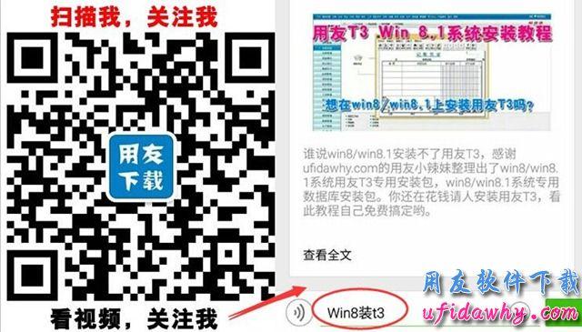 用友T3财务软件WIN8.1系统专版免费下载地址 用友T3 第3张