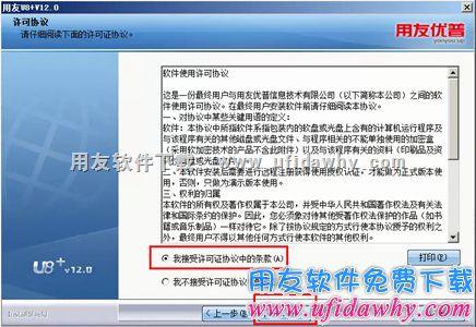 用友U8+V12.0免费试用版下载及安装教程_用友U8v12.0安装金盘 用友U8 第7张
