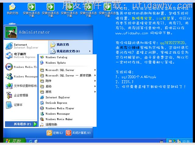 安装好数据库和iis并配置好系统环境的虚拟机免费下载 用友安装教程 第1张