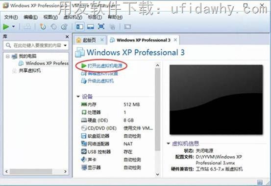 安装好数据库和iis并配置好系统环境的虚拟机免费下载 用友安装教程 第4张