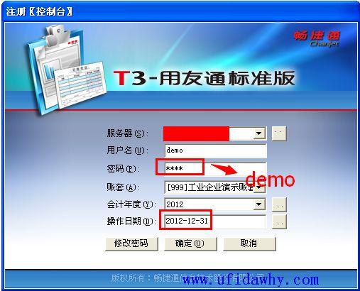 用友通T3标准版10.8plus2财务软件免费试用版下载地址 用友T3 第2张