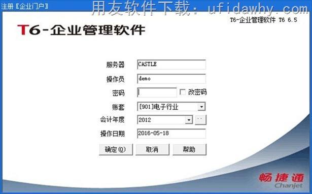 用友T6V6.5企业管理软件免费试用版下载地址 用友T6 第1张