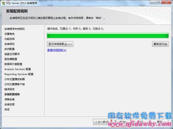 用友Sql server2012数据库免费下载地址及安装教程 用友下载 第27张