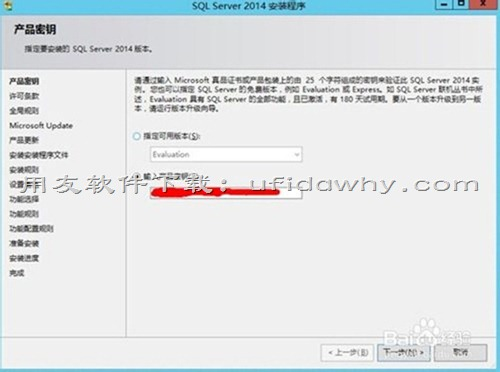 用友SQL Server 2014数据库免费下载地址和安装教程 用友下载 第3张