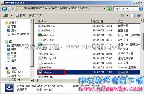 用友U8+V12.0免费试用版下载及安装教程_用友U8v12.0安装金盘 用友U8 第4张