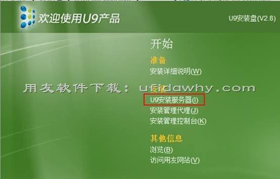 用友U9V2.8ERP系统免费试用版下载地址与安装教程 用友U9 第4张