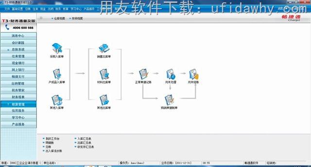 用友T3财务通普及版V11.0财务软件免费试用版下载 用友T3 第5张