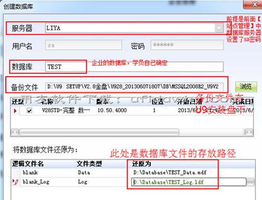 用友U9V2.8ERP系统免费试用版下载地址与安装教程 用友U9 第13张