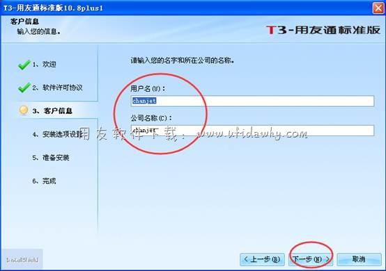 用友T3学习版财务软件免费试用版下载地址及安装教程 用友T3 第11张