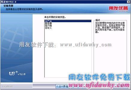 用友U8+V12.0免费试用版下载及安装教程_用友U8v12.0安装金盘 用友U8 第15张