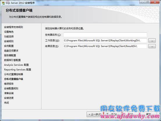 用友Sql server2012数据库免费下载地址及安装教程 用友下载 第25张