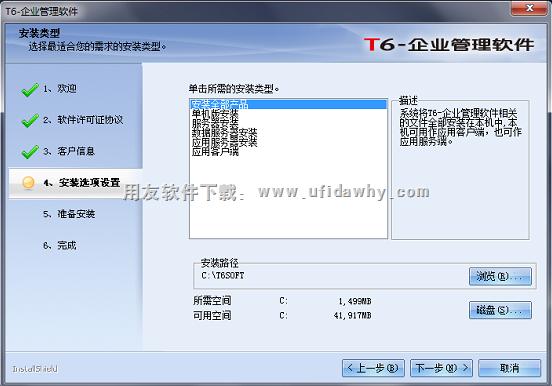 用友T6V6.2plus1企业管理软件免费试用版下载地址 用友T6 第7张