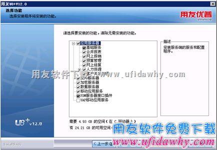 用友U8+V12.0免费试用版下载及安装教程_用友U8v12.0安装金盘 用友U8 第16张