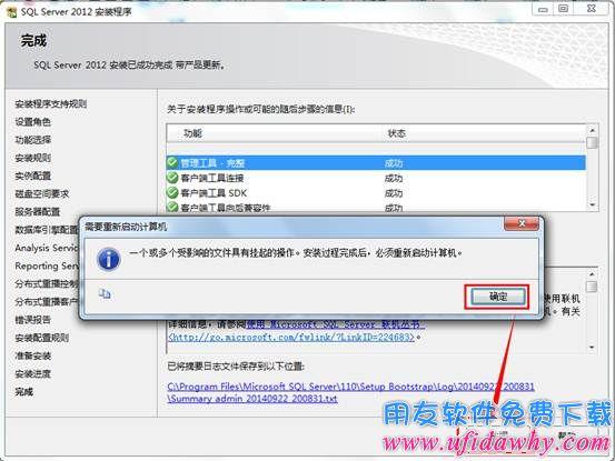用友Sql server2012数据库免费下载地址及安装教程 用友下载 第30张