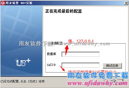 用友U8+V12.0免费试用版下载及安装教程_用友U8v12.0安装金盘 用友U8 第23张