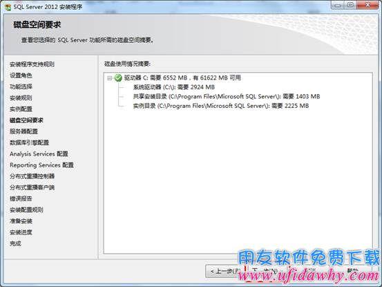 用友Sql server2012数据库免费下载地址及安装教程 用友下载 第19张