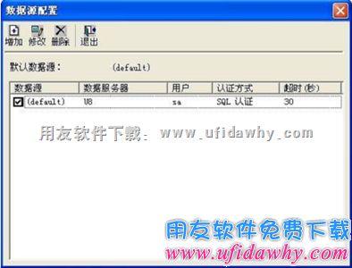 用友U8+V12.0免费试用版下载及安装教程_用友U8v12.0安装金盘 用友U8 第27张