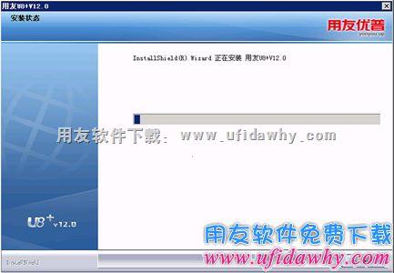 用友U8+V12.0免费试用版下载及安装教程_用友U8v12.0安装金盘 用友U8 第21张