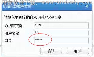 登录用友U8erp软件时提示请选择数据源? 学用友 第7张