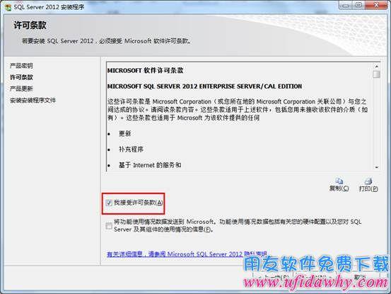 用友Sql server2012数据库免费下载地址及安装教程 用友下载 第9张
