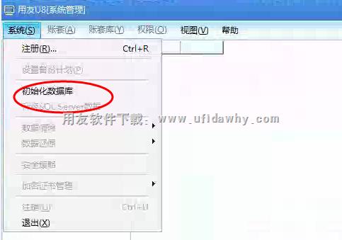 登录用友U8erp软件时提示请选择数据源? 学用友 第6张