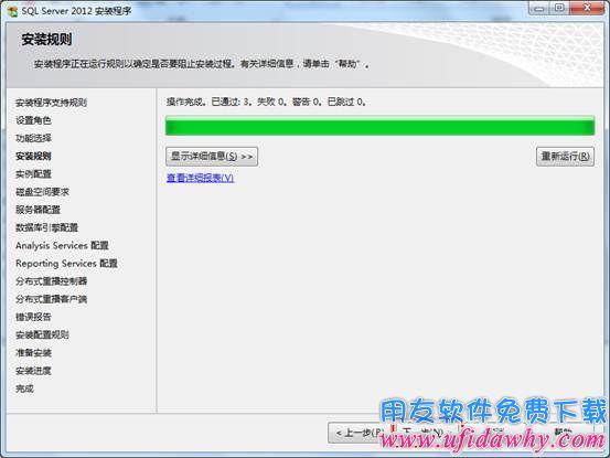 用友Sql server2012数据库免费下载地址及安装教程 用友下载 第17张