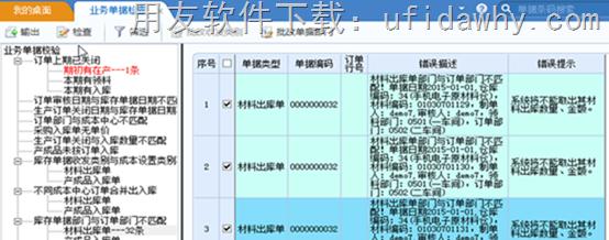 用友U8+V12.1免费试用版下载地址_用友U8+V12.1ERP安装金盘 用友U8 第11张