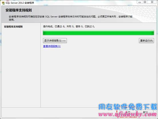 用友Sql server2012数据库免费下载地址及安装教程 用友下载 第6张