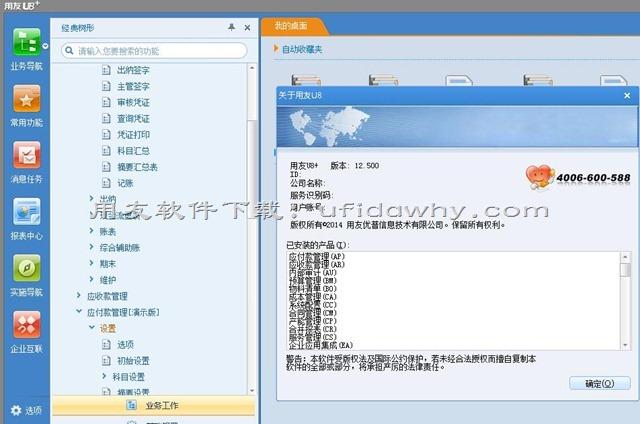 windows10系统用友U8erp专版免费试用版下载地址 用友U8 第2张