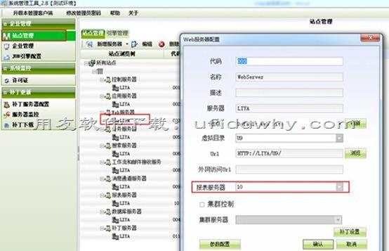 用友U9V2.8ERP系统免费试用版下载地址与安装教程 用友U9 第8张