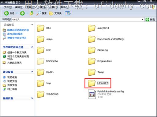 怎么彻底卸载用友通T3软件的图文教程? 用友安装教程 第3张